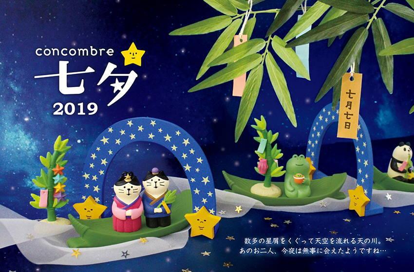 concombre コンコンブル 七夕2019シリーズ