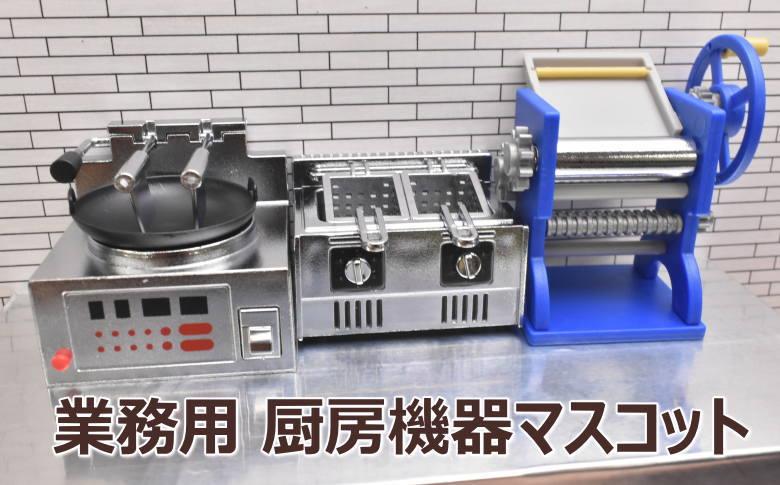 業務用 厨房機器マスコット J.DREAM ガチャガチャ