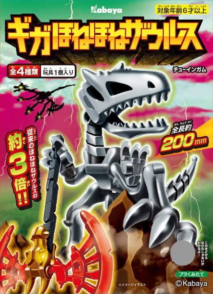 カバヤ ギガほねほねザウルス2020