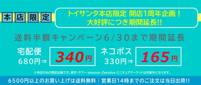 トイサンタ本店限定 開店1周年企画! 大好評につき期間延長!!
